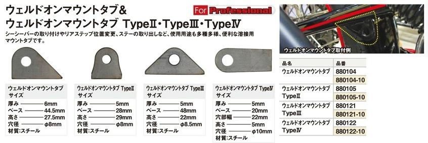 【CF POSH】焊接型固定板 (Type IV) - 「Webike-摩托百貨」