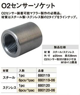 【CF POSH】O2感知器座 - 「Webike-摩托百貨」