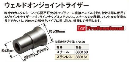 【CF POSH】焊接型固定座 - 「Webike-摩托百貨」