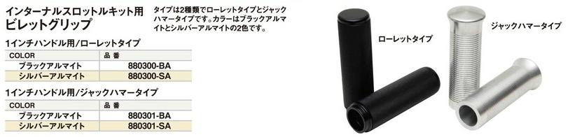 【CF POSH】Billet 內藏式油門套件用握把套 - 「Webike-摩托百貨」