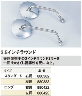 "【CF POSH】後視鏡 3.5""圓型 - 「Webike-摩托百貨」"