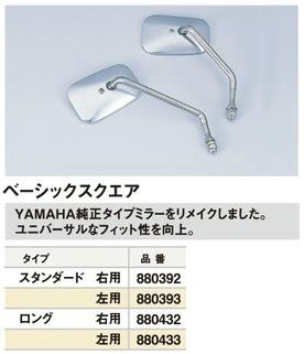 【CF POSH】後視鏡 /標準方型 - 「Webike-摩托百貨」