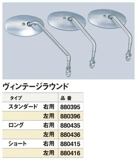 【CF POSH】後視鏡 /復古圓型 - 「Webike-摩托百貨」