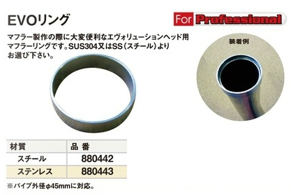 【CF POSH】EVO 排氣管接環 - 「Webike-摩托百貨」
