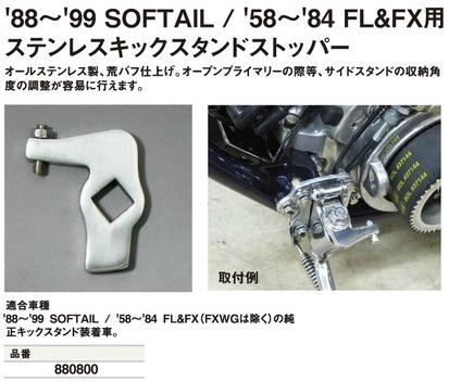 【CF POSH】不銹鋼側駐止擋器 - 「Webike-摩托百貨」
