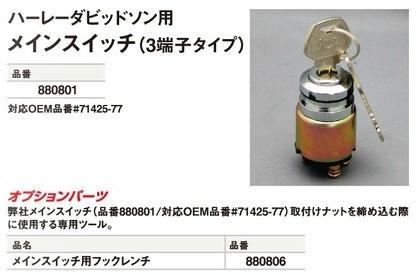 【CF POSH】Harley-Davidson用 主鑰匙開關 (3端子型) - 「Webike-摩托百貨」