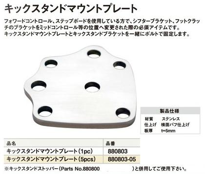 【CF POSH】側駐安裝底座 - 「Webike-摩托百貨」