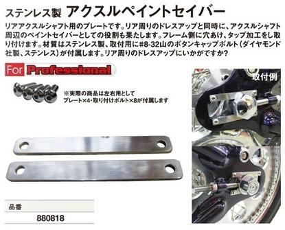 【CF POSH】輪軸固定板 - 「Webike-摩托百貨」
