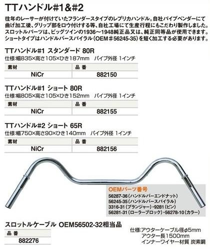 【CF POSH】油門拉索 (等同OEM56502-32) - 「Webike-摩托百貨」