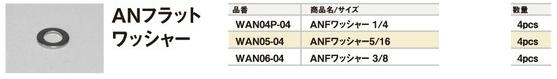 【CF POSH】AN 平墊片 - 「Webike-摩托百貨」
