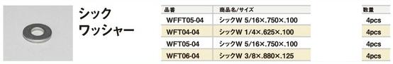 【CF POSH】Chic 墊片 - 「Webike-摩托百貨」