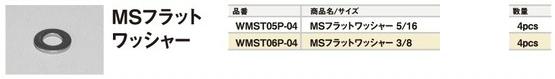 【CF POSH】MS 平墊片 - 「Webike-摩托百貨」