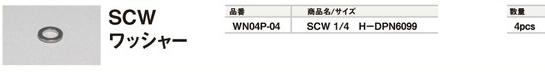 【CF POSH】SCW 墊片 - 「Webike-摩托百貨」