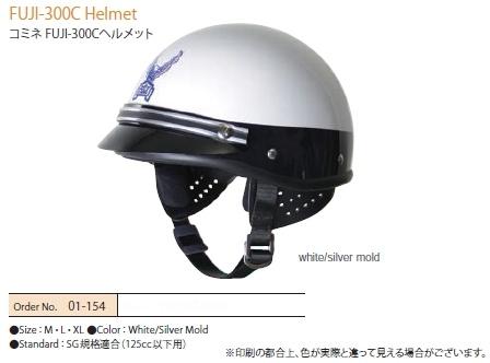 【KOMINE】FUJI-300C安全帽 - 「Webike-摩托百貨」