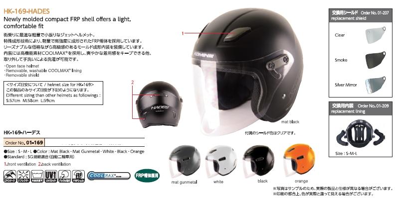 【KOMINE】HK-169 Hades安全帽 - 「Webike-摩托百貨」