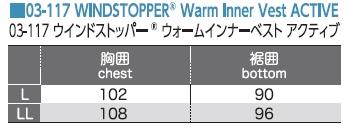 【KOMINE】Wind stopper (R) 保暖內層背心 Active - 「Webike-摩托百貨」