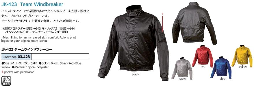 【KOMINE】JK-423 車隊防風外套 - 「Webike-摩托百貨」