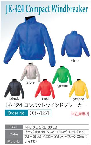 【KOMINE】JK-424 簡易防風外套 - 「Webike-摩托百貨」
