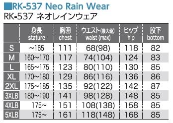 【KOMINE】RK-537 Neo 雨衣 - 「Webike-摩托百貨」
