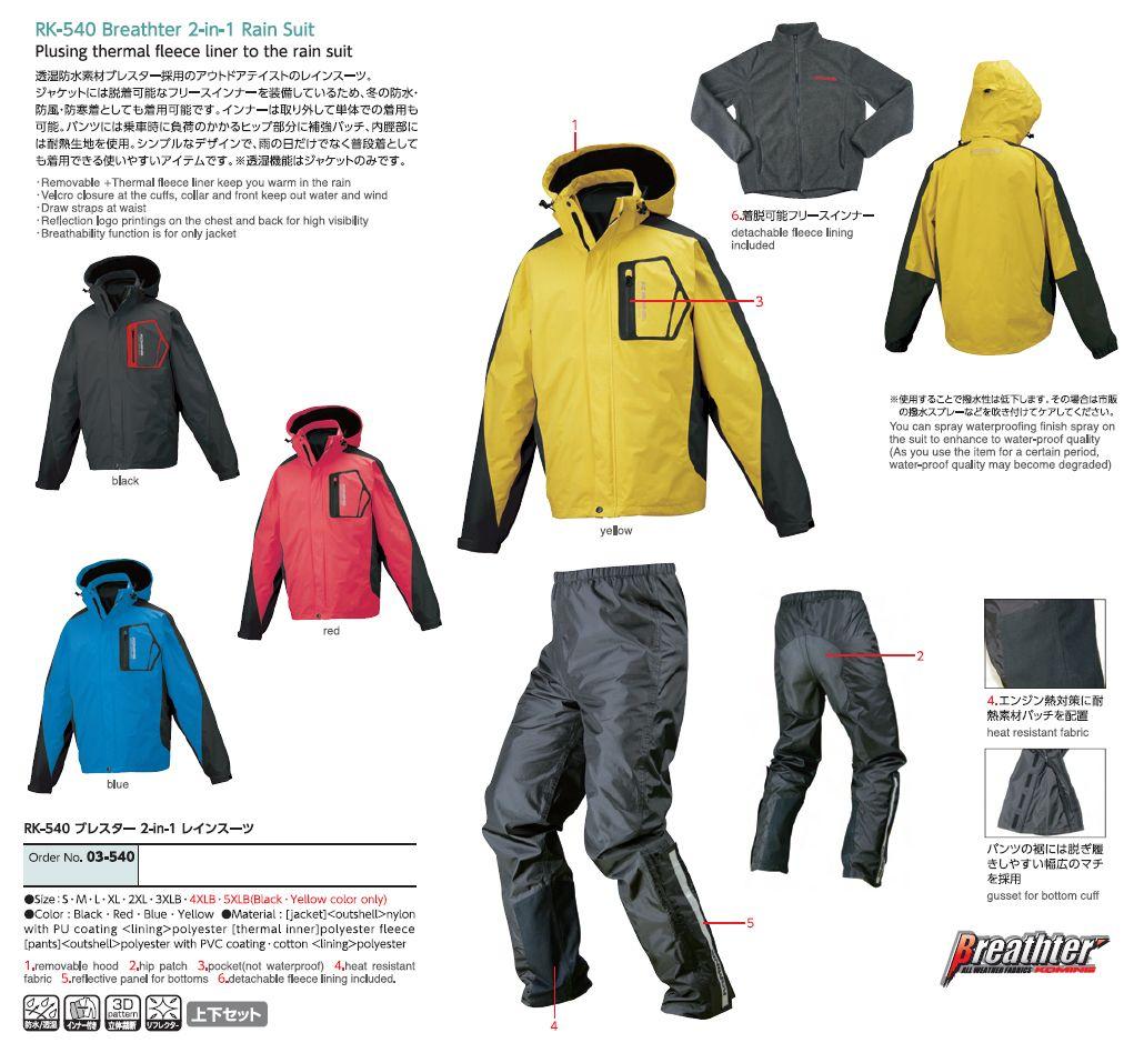 【KOMINE】RK-540 Breathter 2in1 套裝雨衣 - 「Webike-摩托百貨」