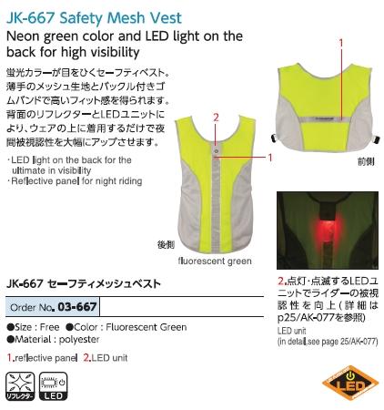 【KOMINE】JK-667 安全網格背心 - 「Webike-摩托百貨」