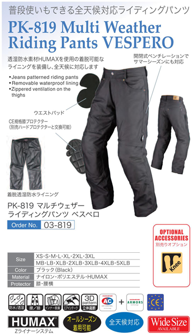 【KOMINE】PK-819 全天候 騎士褲 VESPERO - 「Webike-摩托百貨」
