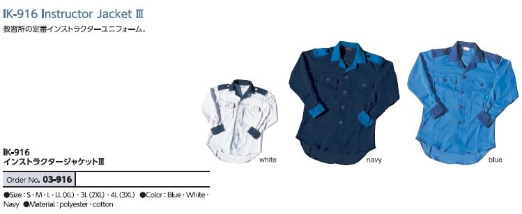 【KOMINE】教練上衣3 - 「Webike-摩托百貨」