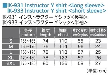 【KOMINE】IK-931 教練Y襯衫<長袖> - 「Webike-摩托百貨」