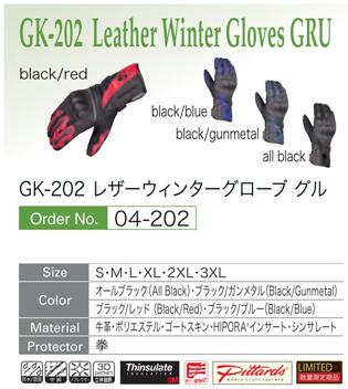 【KOMINE】GK-202 皮革冬季手套 GRU - 「Webike-摩托百貨」