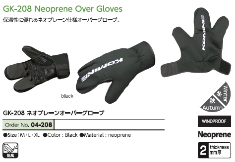 【KOMINE】GK-208 合成橡膠長手套 - 「Webike-摩托百貨」
