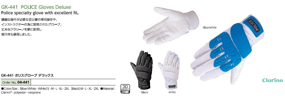 【KOMINE】GK-441 警用手套Deluxe - 「Webike-摩托百貨」