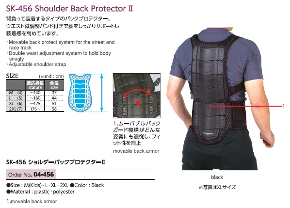 【KOMINE】SK-456 護肩背板2 - 「Webike-摩托百貨」