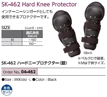 【KOMINE】SK-462硬式護膝 - 「Webike-摩托百貨」