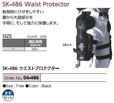 【KOMINE】SK-486 護腰 - 「Webike-摩托百貨」