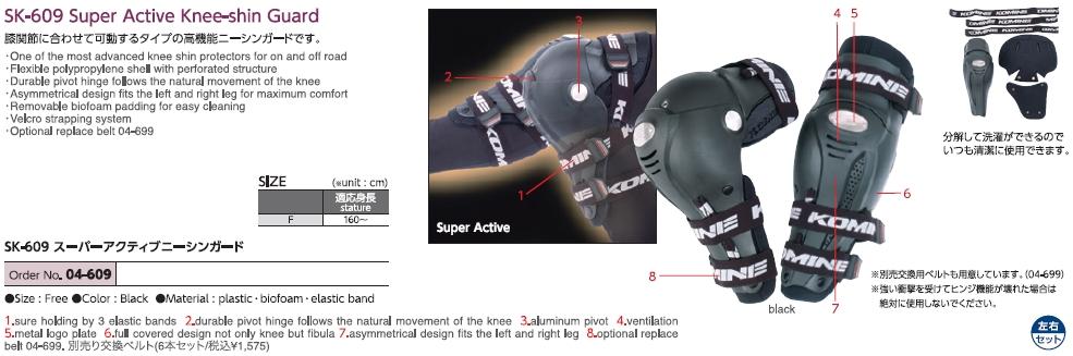 【KOMINE】SK-609 Super active 護膝 - 「Webike-摩托百貨」