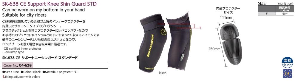 【KOMINE】SK-638 CE Support護膝 / Free - 「Webike-摩托百貨」
