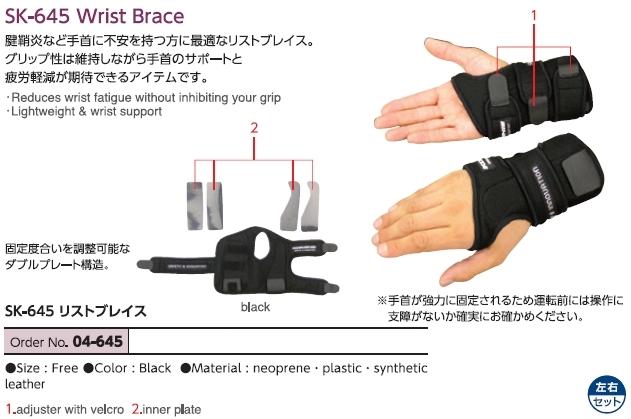 【KOMINE】SK-645 護腕 - 「Webike-摩托百貨」