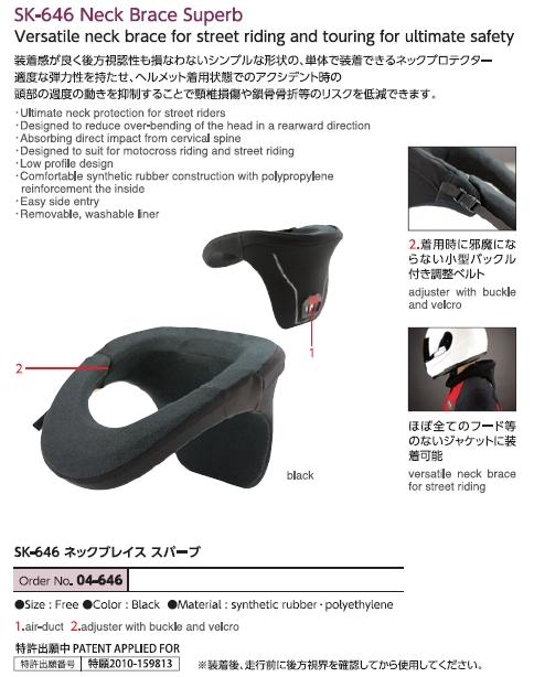 【KOMINE】SK-646 護頸 SUPERB - 「Webike-摩托百貨」