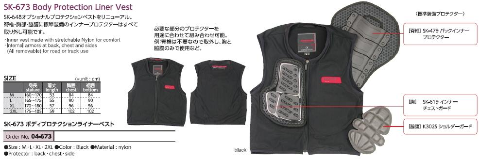 【KOMINE】SK-673 附護板內穿背心 - 「Webike-摩托百貨」