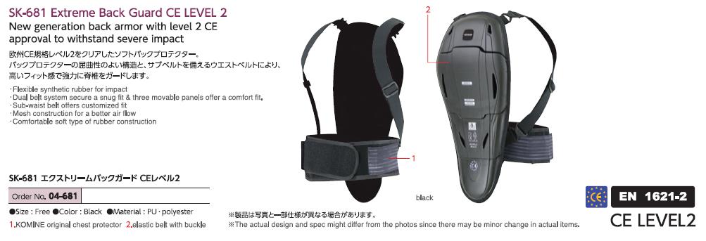 【KOMINE】SK-681 Extreme護背板 CE Level 2 - 「Webike-摩托百貨」