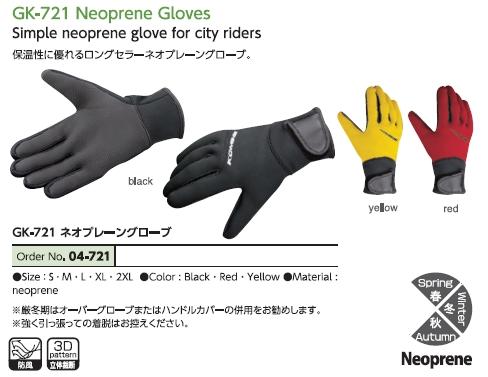 【KOMINE】GK-721 合成橡膠手套 - 「Webike-摩托百貨」