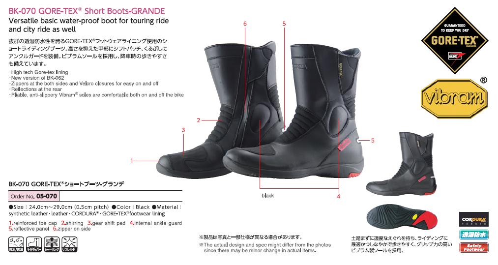 【KOMINE】BK-070 GORE-TEX 短筒車靴  Grande - 「Webike-摩托百貨」