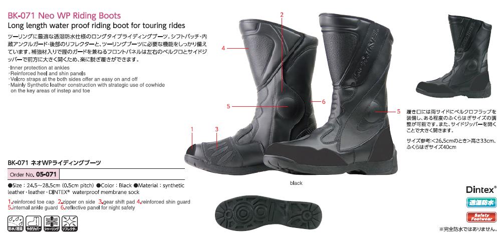 【KOMINE】BK-071 Neo WP騎士鞋 - 「Webike-摩托百貨」