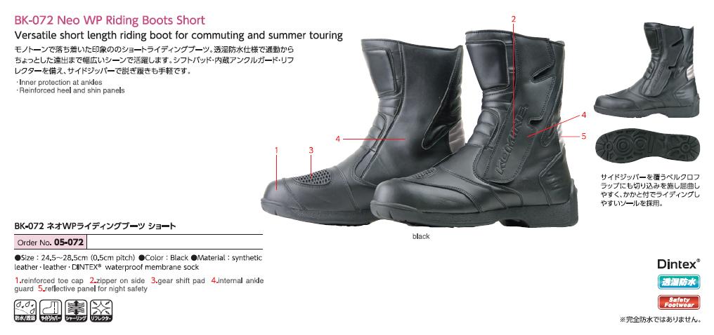 【KOMINE】BK-072 NeoWP短筒車靴  - 「Webike-摩托百貨」
