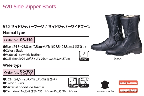 【KOMINE】520車靴 - 「Webike-摩托百貨」