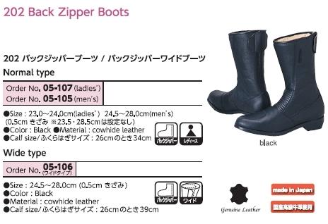 【KOMINE】202 後拉鍊式車靴 - 「Webike-摩托百貨」