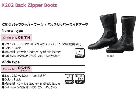 【KOMINE】K202 後拉鍊寬靴 - 「Webike-摩托百貨」