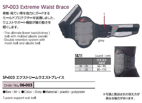 【KOMINE】SP-003 Extreme 防護腰帶 - 「Webike-摩托百貨」