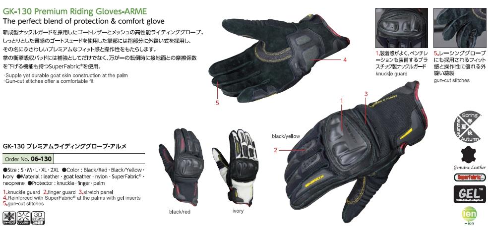 【KOMINE】GK-130 Premium 騎士手套 Arme - 「Webike-摩托百貨」