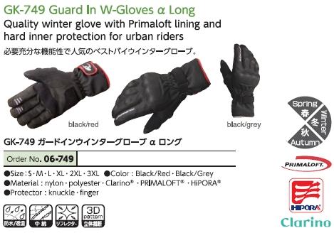 【KOMINE】GK-749 Guardin W 長手套 α - 「Webike-摩托百貨」
